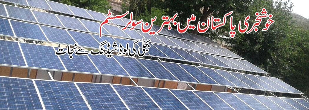 solar-banner-1